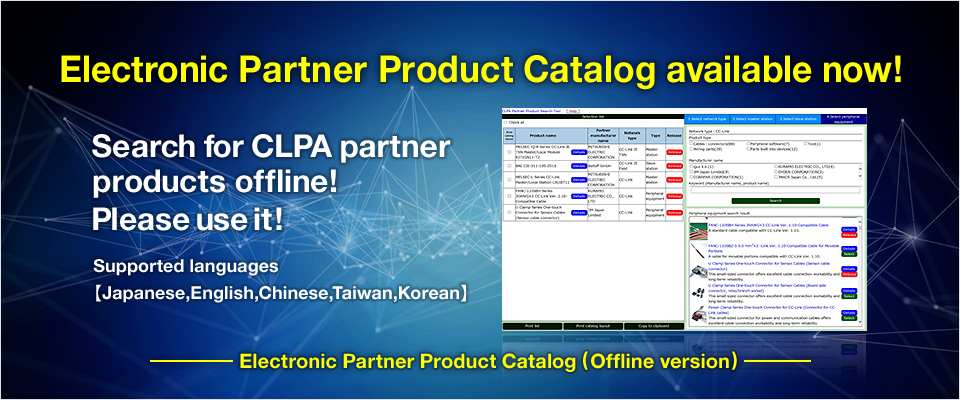 CLPA Partner Product Search Tool available now! Supported languages (as of July 2020)【Japanese,English,Chinese,Taiwan,Korean】